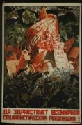 Vintage Russian poster - 'Long live the international socialist revolution' quote by Lenin